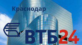 банк втб 24 адреса отделений в краснодаре ооо мкк росденьги юридический адрес