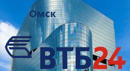 Втб банк в омске потребительский кредит