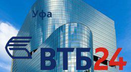 банк втб 24 адреса отделений в уфе курсы валют втб 24 на сегодня