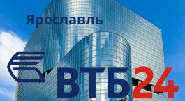 Ярославский филиал банка втб | Денежный портал Москвы и области про вклады и кредиты